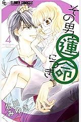 その男、運命につき(4) (フラワーコミックスα) Kindle版