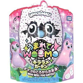 うまれて! ウーモ キララメガーデン ピンク&パープル (HATCHIMALS)