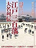 サライの江戸 江戸三百藩大名列伝: 歴代藩主ランキングからCGで再現する大名の暮らしまで (サライムック サライの江戸)
