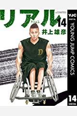リアル 14 (ヤングジャンプコミックスDIGITAL) Kindle版