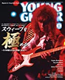 YOUNG GUITAR (ヤング・ギター) 2020年 06月号