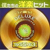 僕たちの洋楽ヒット DELUXE VOL.1 1955-1963