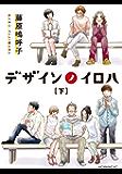デザインノイロハ(下) (モーニングコミックス)