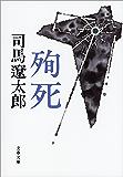 殉死 (文春文庫)