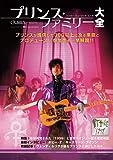 CROSSBEAT Presents プリンス・ファミリー大全 (シンコー・ミュージックMOOK)