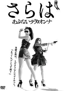 さらばあぶないデカオンナ [DVD]