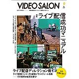 ビデオサロン2021年9月号
