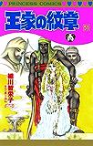 王家の紋章 51 (プリンセス・コミックス)