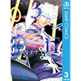 プラチナエンド 3 (ジャンプコミックスDIGITAL)