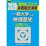 実戦模試演習 一橋大学への地理歴史 2020 (大学入試完全対策シリーズ)