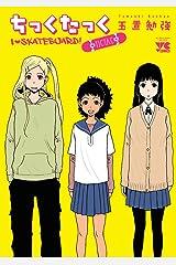 ちっくたっく (ヤングチャンピオン・コミックス) Kindle版