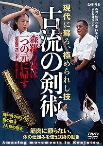 【古流の剣術】~現代に蘇る、極められた日本武術の技法~ [DVD]