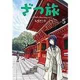 ざつ旅-That's Journey- 5 (電撃コミックスNEXT)