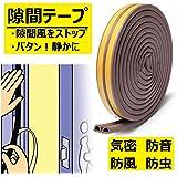 隙間テープ 窓 ドア すきま風防止 防音パッキン 引き戸 窓 扉 玄関用すきまテープ 虫塵すき間侵入防止シールテープ エ…