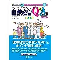 なるほど、なっとく医療経営Q&A50 【5訂版】 (医療経営士実践テキストシリーズ)