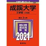 成蹊大学(文学部−A方式) (2021年版大学入試シリーズ)