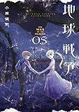 地球戦争(5) (ビッグコミックス)