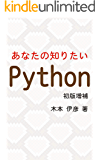 あなたの知りたいPython