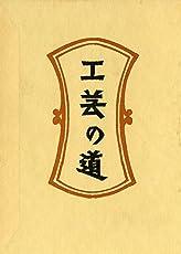 柳宗悦選集〈第1巻〉工芸の道 (1972年)