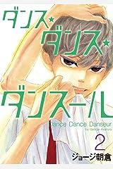 ダンス・ダンス・ダンスール(2) (ビッグコミックス) Kindle版