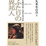 ふたりの異邦人 久保田早紀*久米小百合 自伝 (フォレストブックス) (Forest・Books)