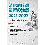 消化器疾患最新の治療2021-2022
