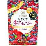 【公式】酵水素328選 もぎたて生スムージー (ミックスベリー味)