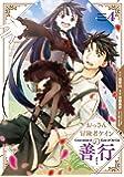 おっさん冒険者ケインの善行 (4) (ガンガンコミックスUP!)
