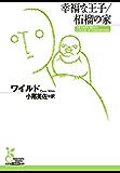 幸福な王子/柘榴の家 (光文社古典新訳文庫)