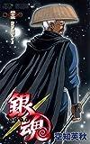 銀魂-ぎんたま- 35 (ジャンプコミックス)