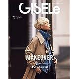 GISELe(ジゼル) 2021年 10 月号 [雑誌]