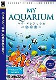 爆発的1480 シリーズ ベストセレクション マイアクアリウム ~海水魚~