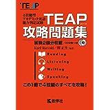 TEAP攻略問題集 (大学入試シリーズ)