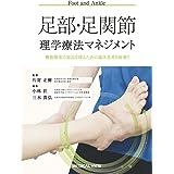 足部・足関節理学療法マネジメント−機能障害の原因を探るための臨床思考を紐解く