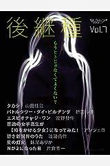 SF雑誌オルタニア vol.7 [後継種]edited by 片倉青一 Kindle版