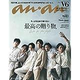 anan(アンアン)2021/10/27号 No.2271[最高の贈り物/V6]
