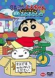クレヨンしんちゃん きっとベスト☆忠犬! ふわふわシロ [DVD]