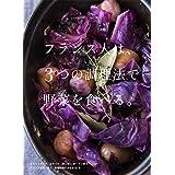 フランス人は、3つの調理法で野菜を食べる。