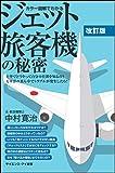 カラー図解でわかるジェット旅客機の秘密[改訂版] 上空でどうやって自分の位置を知るの? 太平洋の真ん中でトラブルが発生し…