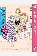 福家堂本舗 7 (マーガレットコミックスDIGITAL) Kindle版