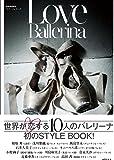 Love Ballerina ラブ・バレリーナ (別冊家庭画報)