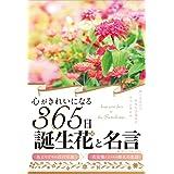 心がきれいになる365日誕生花と名言(ライツ社)