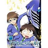 アクセル・ワールド 3(初回限定版) [DVD]