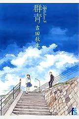 海街diary 5 群青 (flowers コミックス) Kindle版