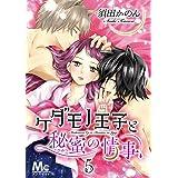 ケダモノ王子と秘蜜の情事 5 (マーガレットコミックスDIGITAL)