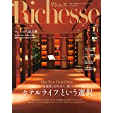 Richesse 2020 FALL NO.33 (リシェス(FG MOOK))