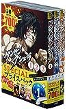 『ケンガンアシュラ』1~3巻 SPECIALプライスパック (裏少年サンデーコミックス)