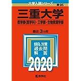 三重大学(医学部〈医学科〉・工学部・生物資源学部) (2020年版大学入試シリーズ)