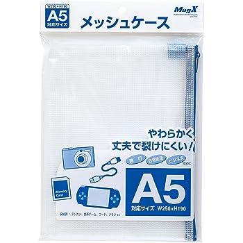 マグエックス メッシュケース A5 MMC-A5-B