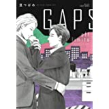 GAPS off limits (H&C Comics CRAFTシリーズ)